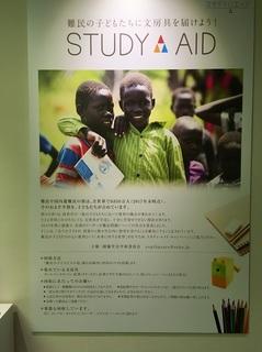 難民の子どもたちの絵展写真5.JPG