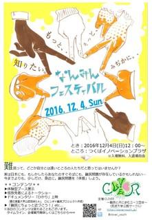 NN161125_CLOVER_Tsujitasan_ビラ.JPG