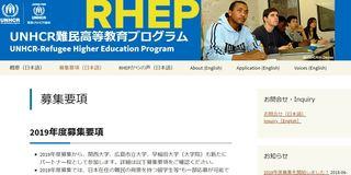 RHEP2019.JPG
