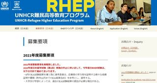 RHEP写真.JPG