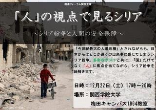 UNForumkansai_aokisan20181214.jpg