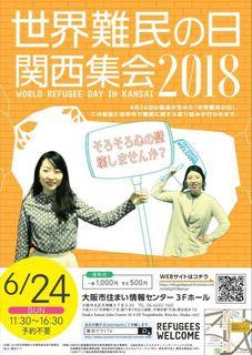 WRD_Kansai2018.JPG