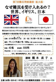 nagoya_Hadanosan180912.jpg